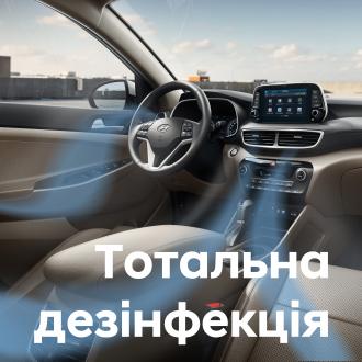Спецпропозиції Автомир | Івано-Франківськ - фото 28