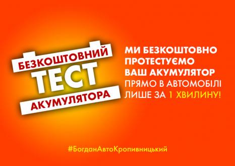 Спецпропозиції Богдан-Авто Кіровоград   Івано-Франківськ - фото 7