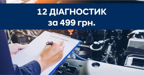 Спецпропозиції Hyundai у Харкові від Фрунзе-Авто   Івано-Франківськ - фото 8