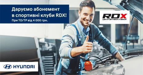 Спецпропозиції Hyundai у Харкові від Фрунзе-Авто   Івано-Франківськ - фото 9