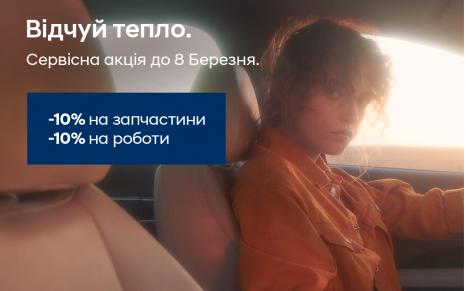 Акційні пропозиції Едем Авто | Івано-Франківськ - фото 7