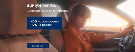 Спецпропозиції Hyundai у Харкові від Фрунзе-Авто   Івано-Франківськ - фото 11
