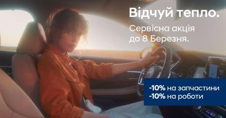 Спецпропозиції Автомир | Івано-Франківськ - фото 24