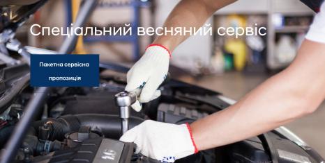 Спецпропозиції Автомир | Івано-Франківськ - фото 33