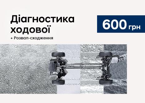 Акційні пропозиції Едем Авто | Івано-Франківськ - фото 9