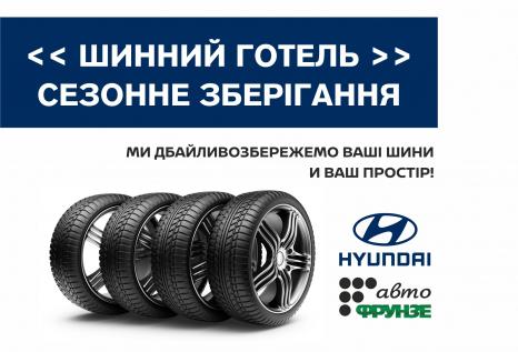 Спецпропозиції Hyundai у Харкові від Фрунзе-Авто   Івано-Франківськ - фото 12